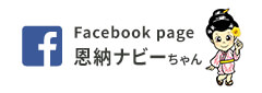 Facebook page 恩納ナビー