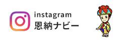 Instagram 恩納ナビー
