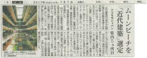 琉球新報(平成29年7月7日朝刊)