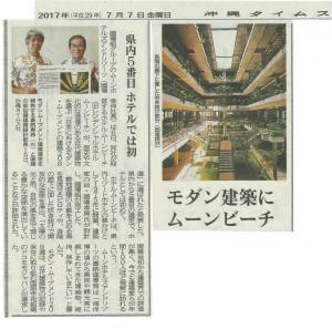 沖縄タイムス(平成29年7月7日(11)