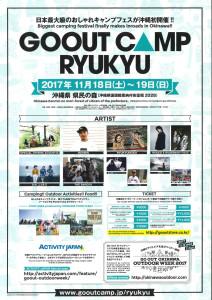 GOOUT CAMP RYUKYU1