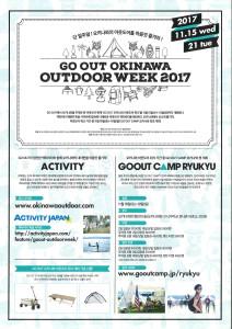GOOUT CAMP RYUKYU2