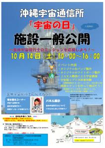 event_20171014_okinawa_pos