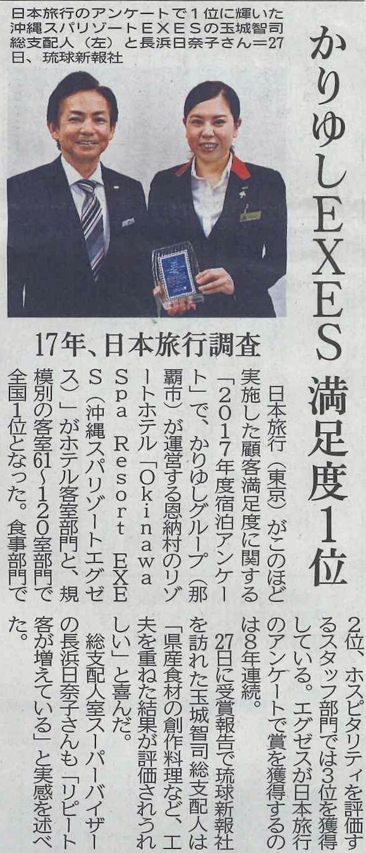 琉球新報記事