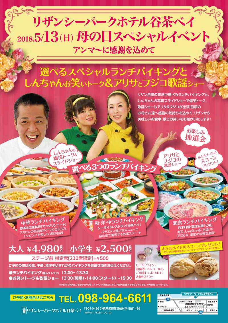 リザンシーパークホテル谷茶ベイ イベント