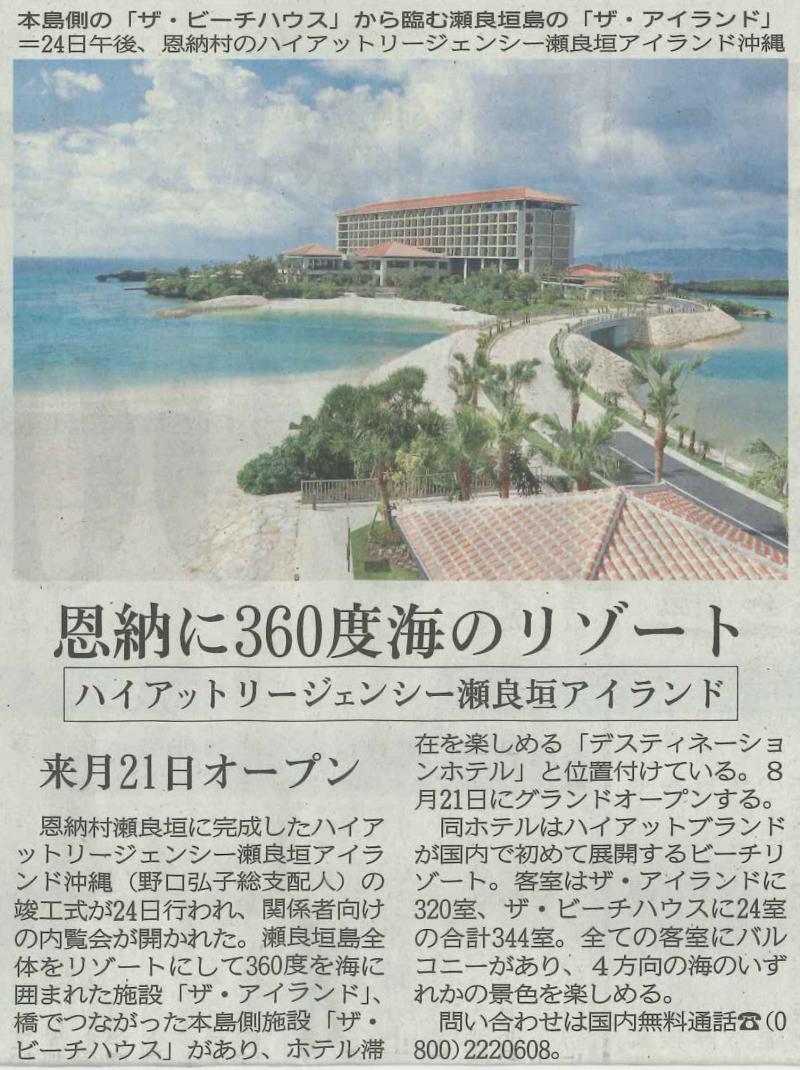 琉球新報20180725