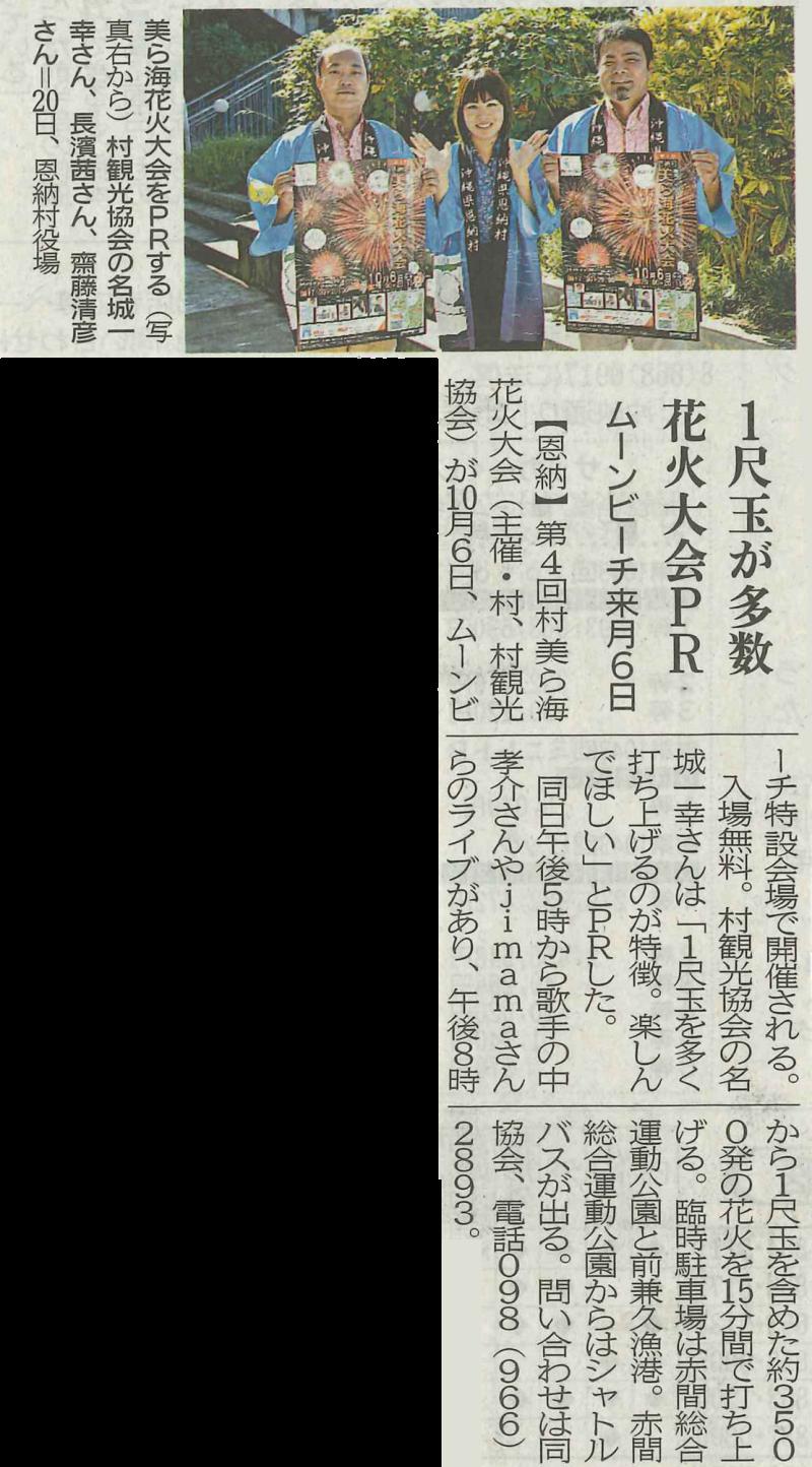 沖縄タイムス(20180924